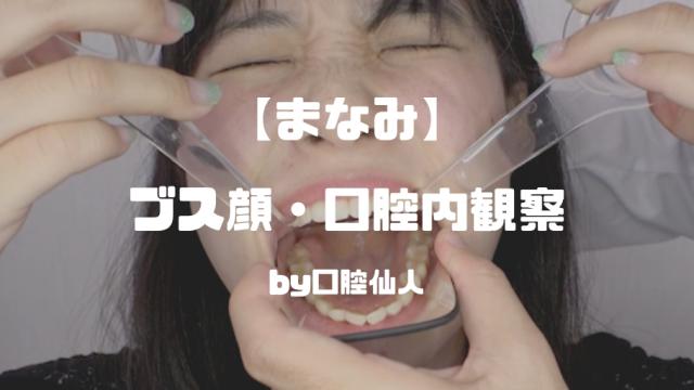 まなみ│歯フェチ・ブス顔・口腔内観察動画