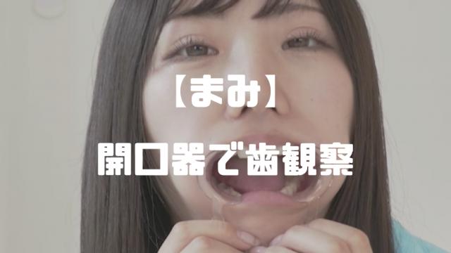 まみ│歯・舌フェチ向け口内観察動画