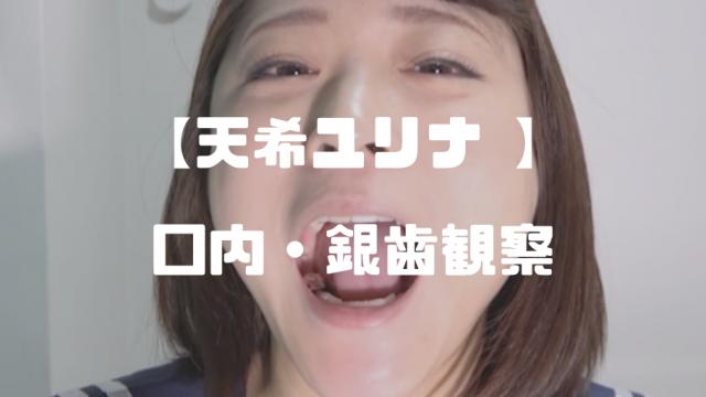 天希ユリナ │超貴重な口内・のどちんこ・銀歯観察動画