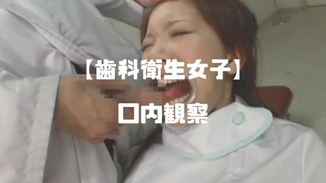 歯科衛生女子|歯フェチ・口腔内フェチの願望を再現!