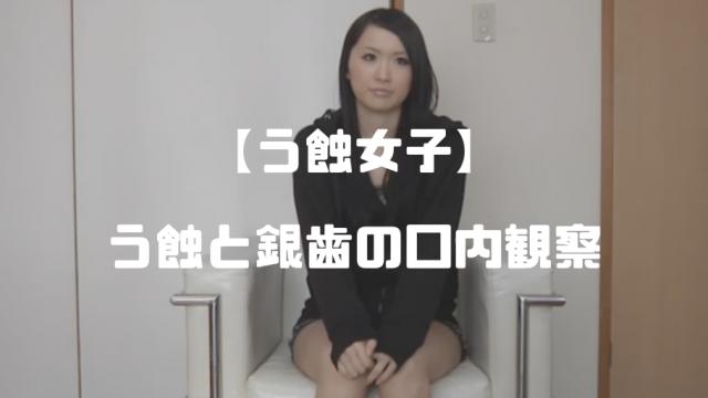 美咲あすみ|う蝕と銀歯のコラボ!舌フェチも楽しめる動画を紹介!