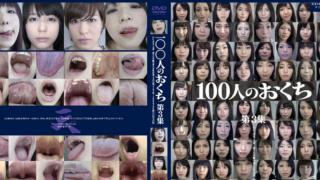 100人のおくち 舌フェチに贈る最高の舌カタログ