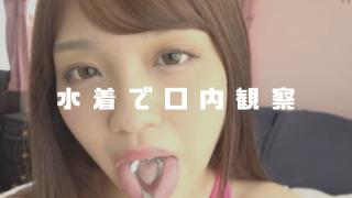木下ひまり│エロ水着で口内・歯・舌ベロをじっくり観察する動画